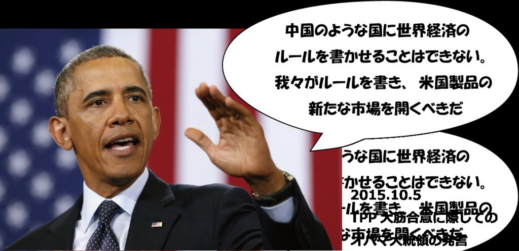 オバマ「中国のような国に~」