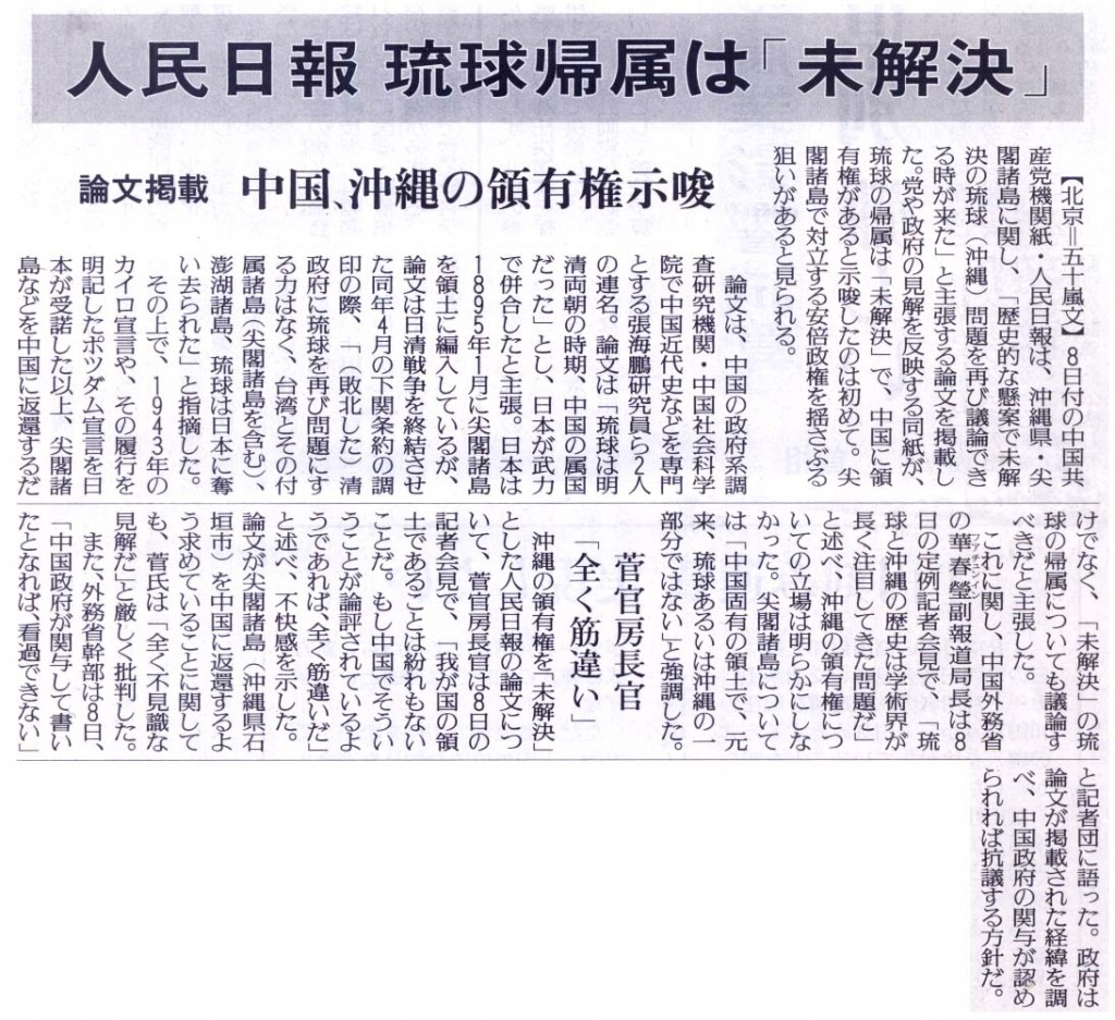 人民日報ー沖縄領有を示唆